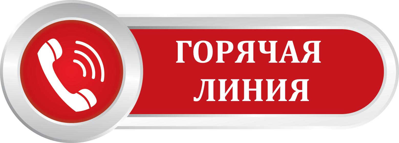 http://mouo.ru/images/%D0%98%D0%B7%D0%BE%D0%B1%D1%80%D0%B0%D0%B6%D0%B5%D0%BD%D0%B8%D1%8F/tel_goryachih_liniy.png